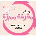 وسام مشرفة مميزة 2013