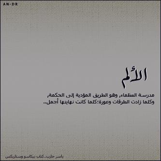 كتاب: بيكاسو و ستاربكس لـ ياسر حارب {مشاركة}.,أنيدرا