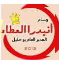 وسام أنيدرا العطاء 2013
