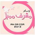 وسام مشرف مميز 2013