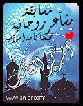مسابقة مشاعر روحانيه تجمعنا كامة اسلامية