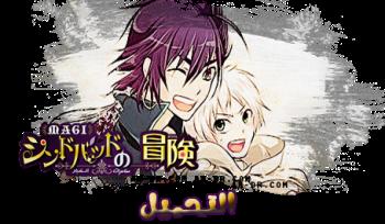 [ترجمة ياسمين]أنمي المغامرة الرائع Magi:Sinband no bouken الحلقة 7+8,أنيدرا