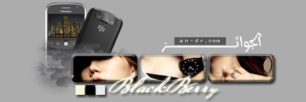 رد: مســٍاُبقــــِه رمزيـــٍاُت BlackBerry,أنيدرا