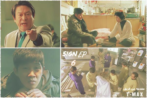 ep6 من مسلسل sign مقدمـ من فريق T-MAx,أنيدرا