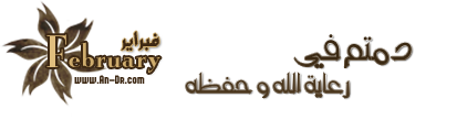 رد: تكريم مواضيع شهر فبراير - 2011 م,أنيدرا