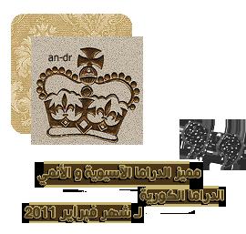 تكريم مواضيع شهر فبراير - 2011 م,أنيدرا