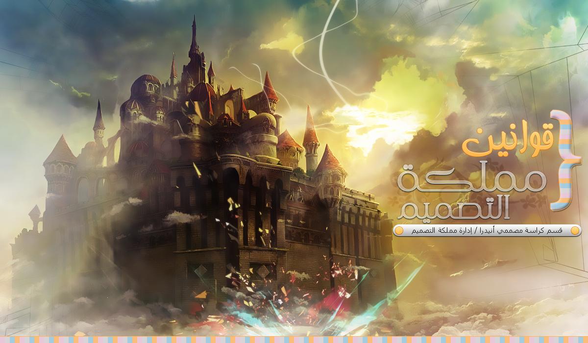 قوانين مملكة التصميم || كراسة مصممي أنيدرا,أنيدرا