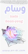 وسام kwin beon-yeog